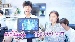 ฉลอง 1,000 ล้านวิว!! เล่นเกมส์แจกโน๊ตบุ๊คทีมงาน