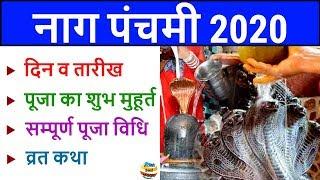 2020 Nag Panchami : नाग पंचमी 2020 तारीख, पूजा मुहूर्त, विधि व कथा | Nag Panchami 2020 Date Time Kab - Download this Video in MP3, M4A, WEBM, MP4, 3GP