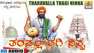 """Tharavalla Thagi Ninna - """"Santha Shishunala Shariefa""""ra Thatva Padagalu"""