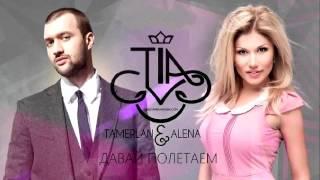 Тамерлан и Алена - Давай полетаем (Dj Maxim Project & DJ VALERA BELYAEV Remix)