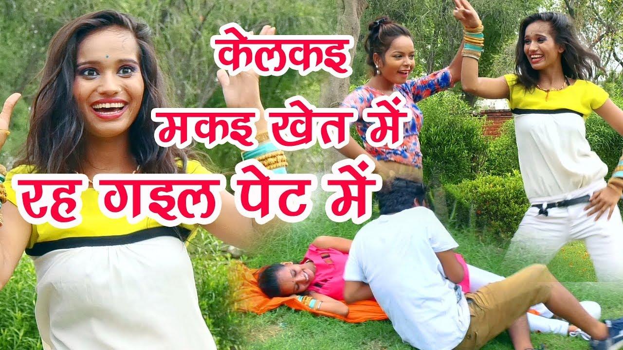 Kelkai Mahine Par Je Rahi Gelai Pet Me - Bansidhar Chaudhary Lyrics