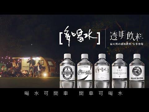 [多喝水] 透明飲料有事登場-百搭の飲料篇