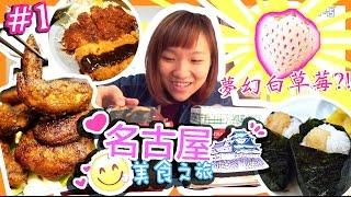 【名古屋美食之旅#1】夢幻的白色草莓!!(๑˃̵ᴗ˂̵)و 必吃味噌豬排 手羽先 炸蝦飯糰 Nagoya Travel Must-Try Food