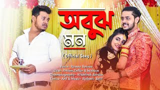 Abujh Mon Official Song   Pritam Holme Chowdhury   Zeffar   Hcritam   Romeo Sourav