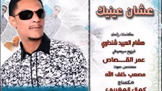 مصطفي حمزه - عشان عينيك    أغاني سودانية 2017 تحميل MP3