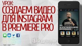 УРОК: Создаем Видео Для Instagram в Premiere Pro