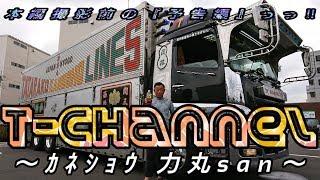 """『カネショウ 松井通商 """"力丸san"""" (スパグレ) 撮らせてもらったョ❤』の巻w"""