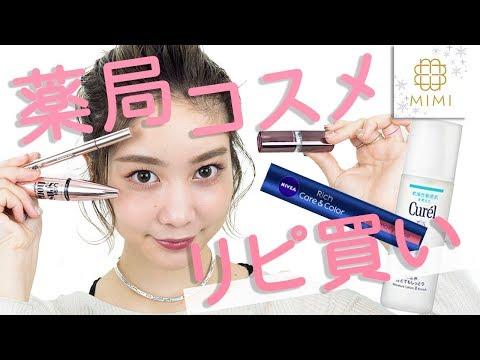 久恒美菜お気に入り♡リピ買いドラッグストアコスメ 紹介♡MimiTV♡