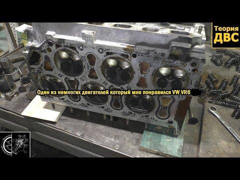 Один из немногих двигателей который мне понравился VW VR6 24v