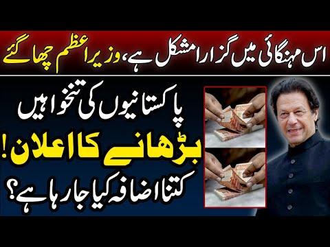 حکومت نے پاکستانیوں کی تنخواہوں میں اضافہ کی منظوری دے دی۔