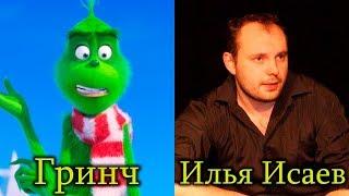 Гринч- Актёры русского дубляжа