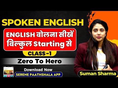 Spoken English   Class 1 by Suman Ma'am   English बोलना सीखें बिलकुल Starting से   #spoken_english