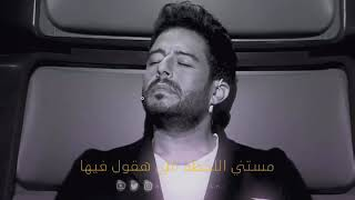 اغاني حصرية من ضيقتي - محمد حماقي - Mohamed Hamaki تحميل MP3