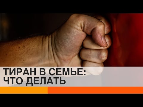 Домашнее насилие на карантине: как спастись от агрессора