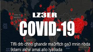 LZ3ER - COVID 19 -لزعر -كوفيد ( PROD BY 88YOUNG