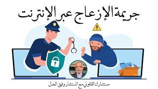 جريمة الإزعاج عبر الإنترنت برنامج مستشارك القانونى مع المستشار وفيق العدل