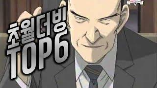 애니메이션 초월 더빙 레전드 TOP 6