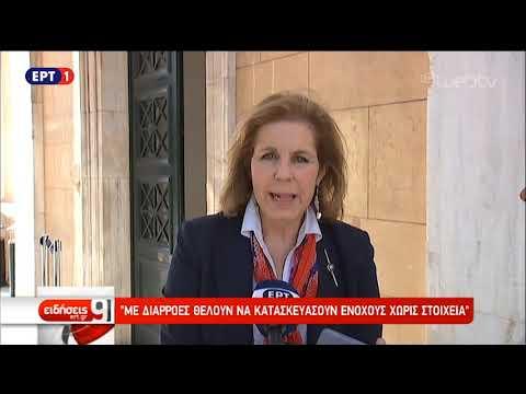 Σφοδρή αντιπαράθεση για την Εξεταστική στην Υγεία   2/11/2018   ΕΡΤ