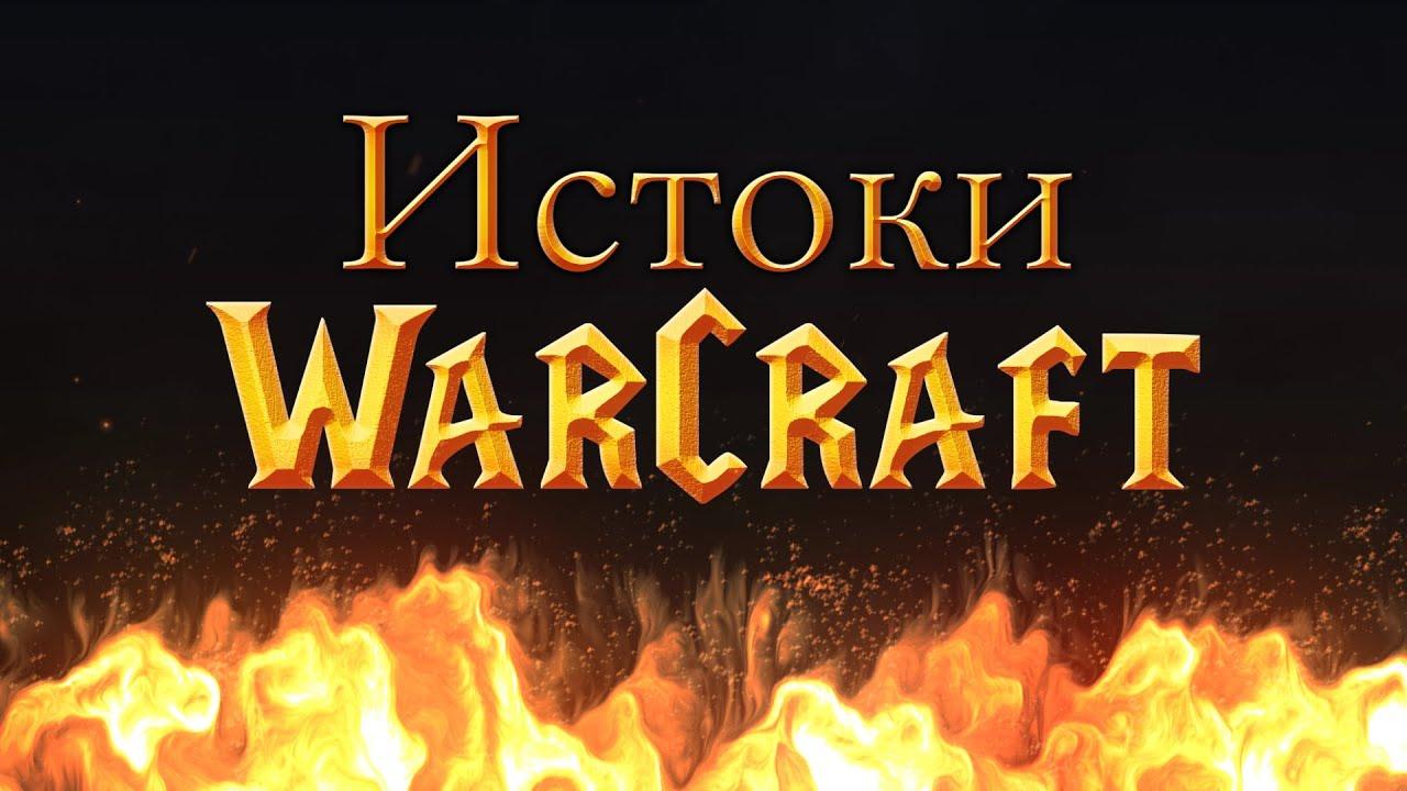 История создания серии игр WarСraft