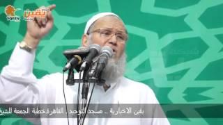 اغاني طرب MP3 يقين | مسجد التوحيد بالقاهرة خطبة الجمعة للشيخ فوزى السعيد 2 تحميل MP3
