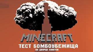Minecraft - ТЕСТ БОМБОУБЕЖИЩА во Дворце Советов
