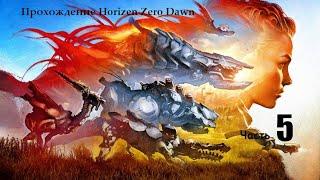 """Прохождения Horizon zero dawe часть 5 """"Искатель у врат"""""""