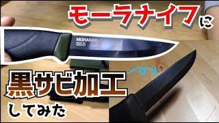 【モーラナイフ】たった3つの材料で簡単に黒サビ加工が出来る!!【キャンプグッズ】
