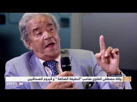 العرب اليوم - شاهد: وفاة قيدوم الصحافة المغربية ومدير جريدة