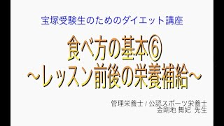 宝塚受験生のダイエット講座〜食べ方の基本⑥レッスン前後の栄養補給〜のサムネイル