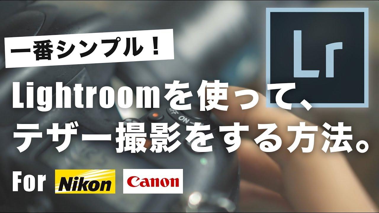 【Lightroom】一番シンプルなテザー撮影のやり方【for Nikon Canon】 #テザー #USDT #仮想通貨