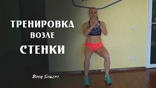 Тренировка возле стенки на все группы мышц | Body Sculpt