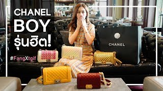 นี่คือกระเป๋า CHANEL BOY ที่ผู้หญิงใฝ่ฝัน! แท็กคนที่อยากให้ซื้อให้ในคอมเมนต์เลย! #FangXtgif