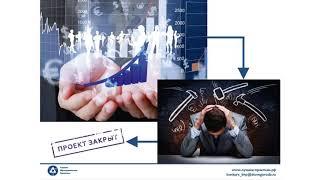 Вебинар «Привлечение ресурсов для реализации проектов: проектное финансирование»