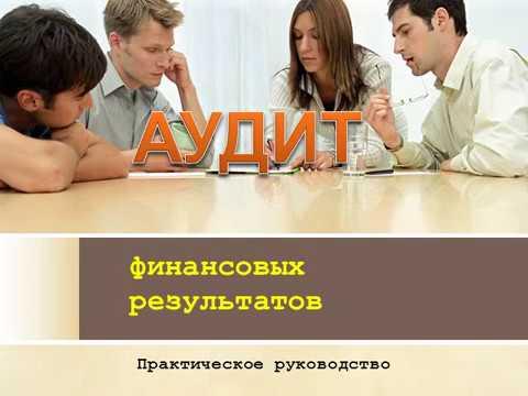 Онлайн курс  - Аудит финансовых результатов