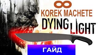 Dying Light Гайд: Бесконечная Korek Machete