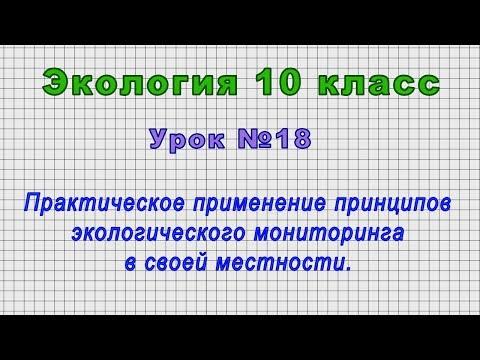 Экология 10 класс (Урок№18 - Практическое применение принципов экологического мониторинга.)