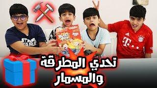 الهدايا صدمة و التحدي فلم 😂😈 - فريق عدنان