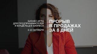 """БИЗНЕС-ИГРА: """"Прорыв в продажах за 8 дней"""""""