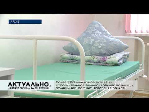 Актуально Псков / 17.02.2021