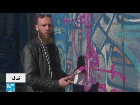 العرب اليوم - شاهد: فنان جزائري يستخدم الحرف العربي لتزين الجداريات في الشوارع