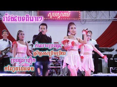 Romvong Orkes khmer Nonstop |
