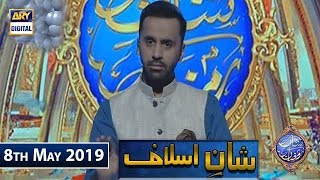 Shan e Iftar - Shan e Aslaaf - (Hazrat Suleman A.S Ka Waqia) 8th May 2019