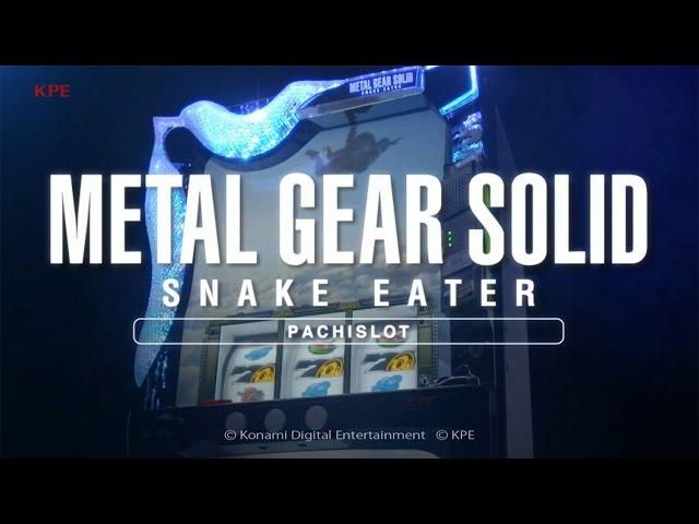 【公式】パチスロ「メタルギア ソリッド スネークイーター」プロモーションムービー (METAL GEAR SOLID SNAKE EATER)