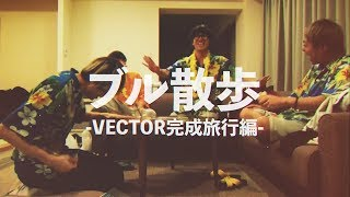 BLUEENCOUNT3rdAlbumVECTOR初回DVD「ブル散歩-VECTOR完成旅行編-」トレーラー