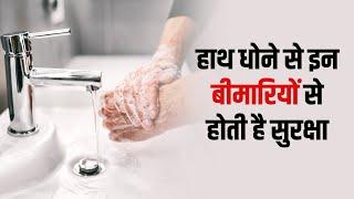 Corona Virus Hand Wash Benefits