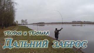 Рыбалка как забросить далеко супер легкий поплавока