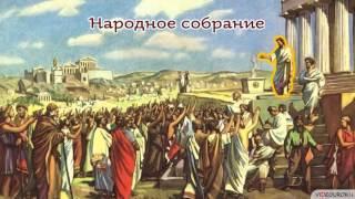 """Видеоурок по истории """"Зарождение демократии в Афинах"""""""