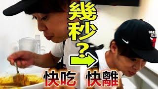 在日本9秒沒出餐就退錢的咖喱店吃完到離開要花幾秒?【快食】