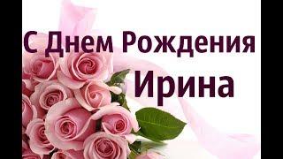 Прекрасное Поздравление С Днем Рождения Ирина! Музыкальная Открытка С Днем Рождения!