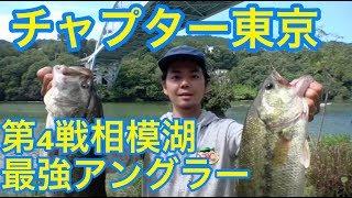 NBCチャプター東京 第4戦 Go!Go!NBC!